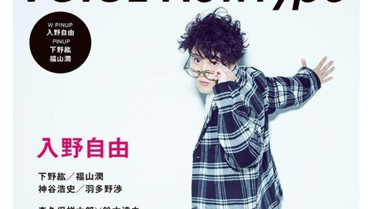 ボイスニュータイプ  最新号が公開!表紙は入野自由さん!あれ?いつからファッション雑誌に!?