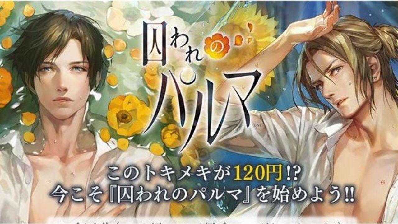 『囚われのパルマ』が期間限定でアプリ本体が120円に!この機会にハルト・アオイとの恋愛を楽しんじゃおう!