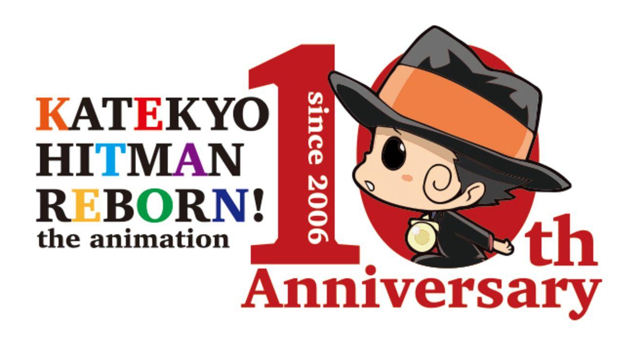 10周年を迎えアニメ『家庭教師ヒットマンREBORN!』がBlu-rayBOXで復活!ファミリー再集結のイベントも開催!
