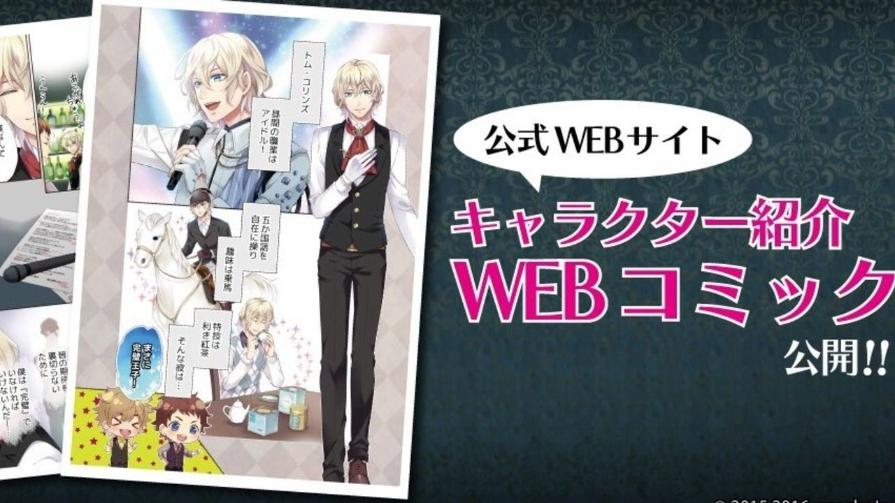 普段の生活を覗ける!?『カクプリ』よりメインキャラクター6名のWEBコミック公開!