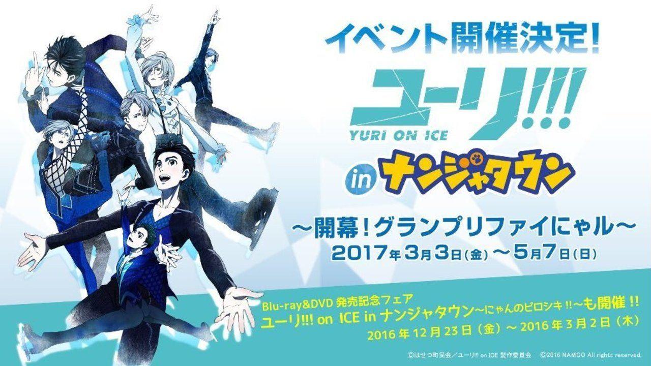 『ユーリ!!! on ICE』今度はナンジャタウンとコラボ!後半からはイベントが大ボリュームにパワーアップ!