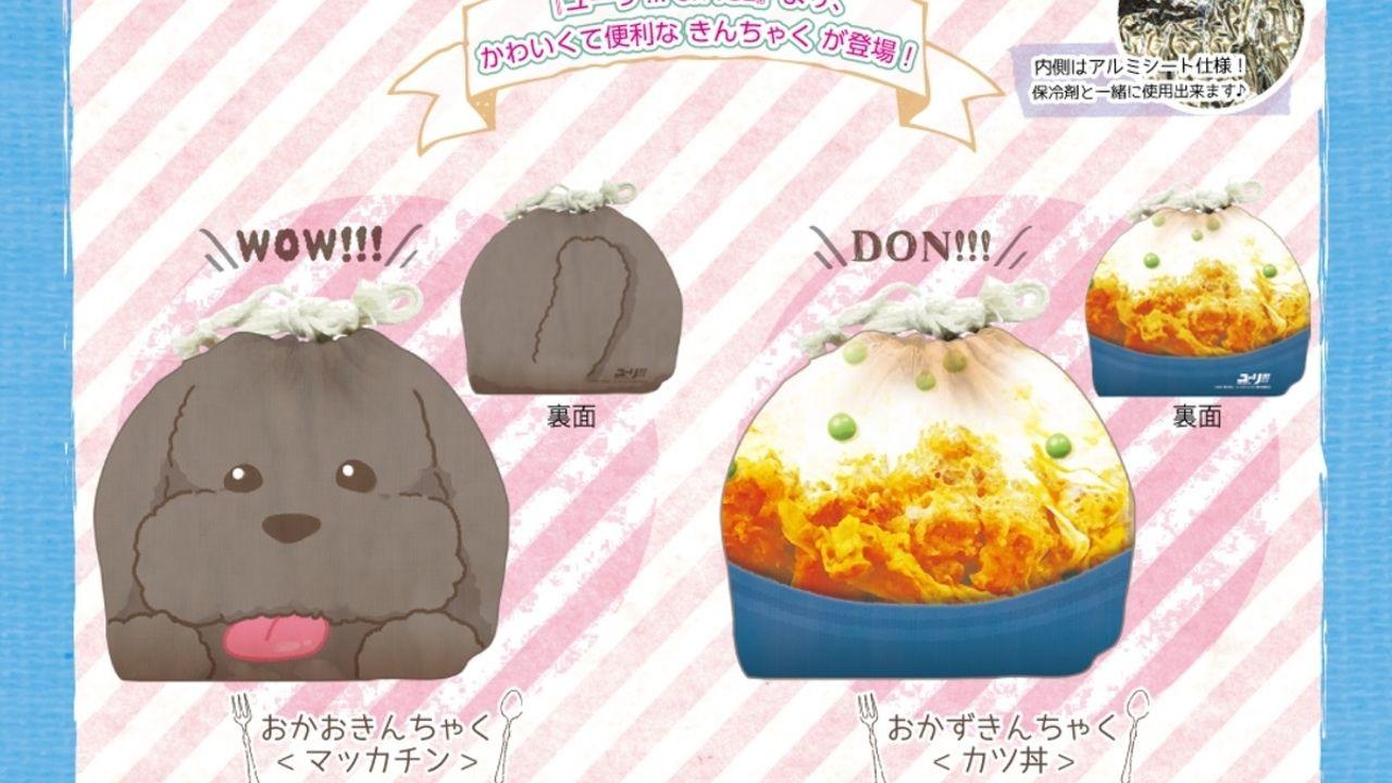 『ユーリ!!! on ICE』マッカチンと美味しそうなカツ丼がプリントされたきんちゃくが本日より予約開始!カツ丼…!?