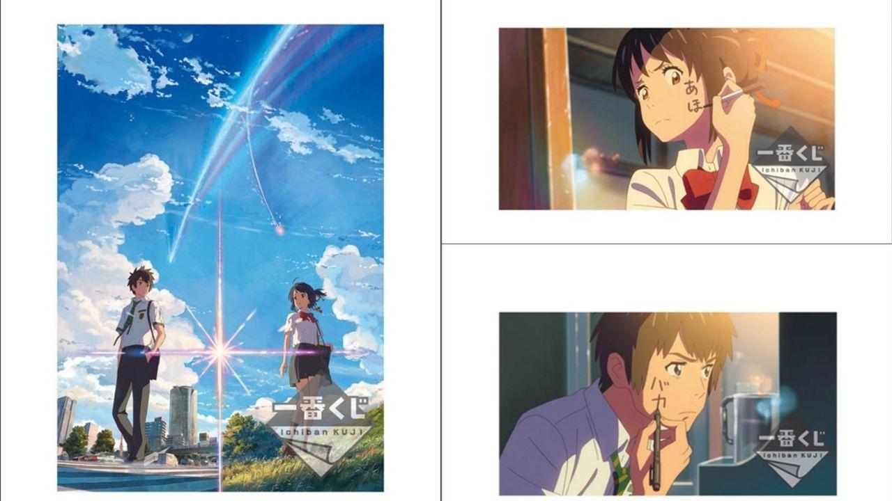 大ヒット映画『君の名は。』が一番くじに再び登場「一番くじ 君の名は。〜相糸相逢〜」には新たに描き下ろされた美しいイラストもラインナップ!