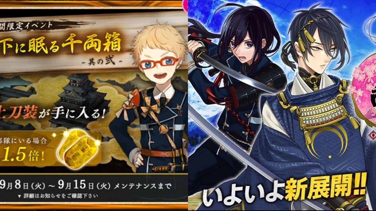 本日より『刀剣乱舞』期間限定イベントがスタート!お、大阪城だー! 来週には新展開の発表も…!