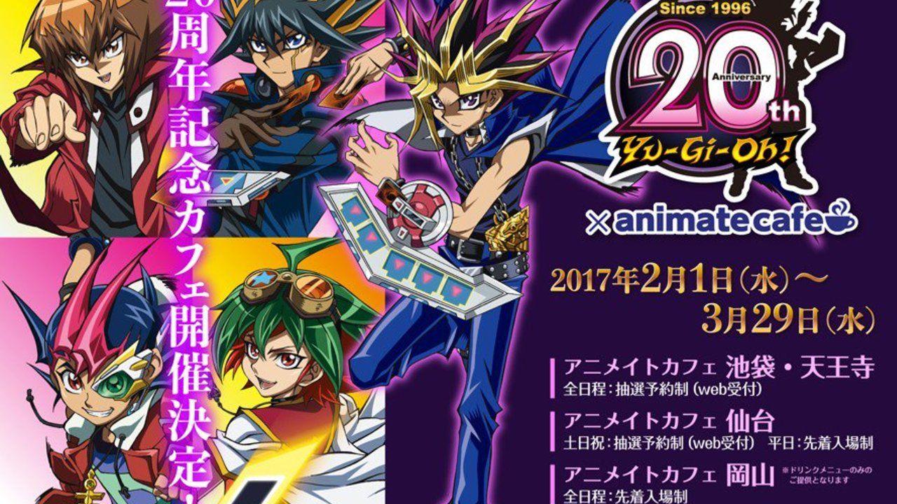 デュエルスタンバイ!『遊☆戯☆王』シリーズ20周年を記念してアニメイトカフェとのコラボ開催!