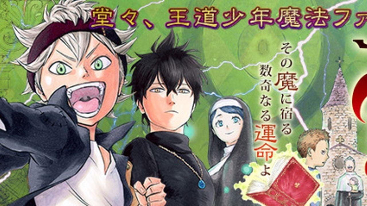 「週刊少年ジャンプ」連載中の王道少年魔法ファンタジー『ブラッククローバー』がアニメ化決定!