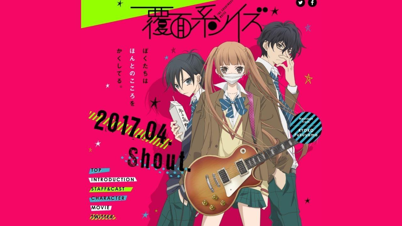 TVアニメ『覆面系ノイズ』に早見沙織さん、山下大輝さん、内山昂輝さんの出演が決定!公式サイトもオープン!