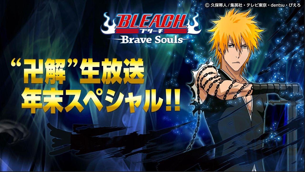 『BLEACH』アプリゲームの特番に森田成一さん、置鮎龍太郎さんらアニメキャストが集結!年末に卍解!