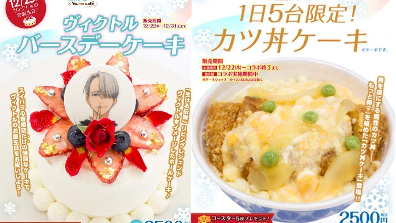 ※ケーキです。『ユーリ!!! on ICE』×スイパラの新スイーツにバースデーケーキ&カツ丼ケーキ!