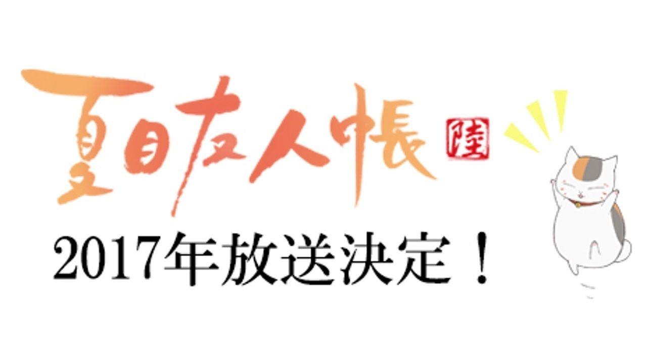 夏目の物語は2017年も続く。アニメ『夏目友人帳』6期の放送決定が5期最終回で発表!