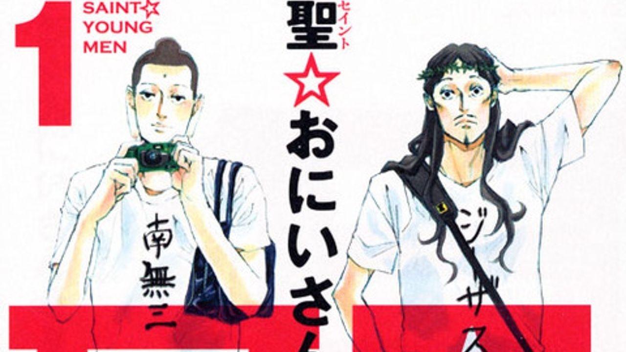 実写ドラマ『聖☆おにいさん』は山田孝之さんと福田監督のコンビが手がける!山田さんがプロデューサー!?