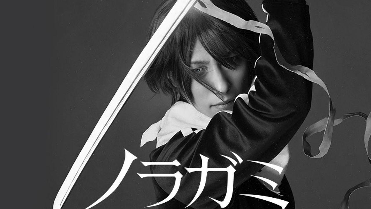 『ノラガミ』舞台化決定!夜ト役に鈴木拡樹さん、雪音役に植田圭輔さんなど