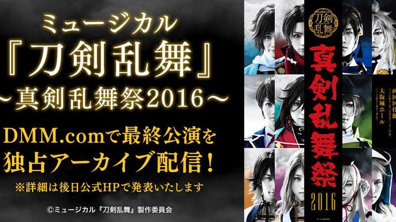 配信日決定!ミュージカル『刀剣乱舞』~真剣乱舞祭2016~最終公演アーカイブ配信決定!