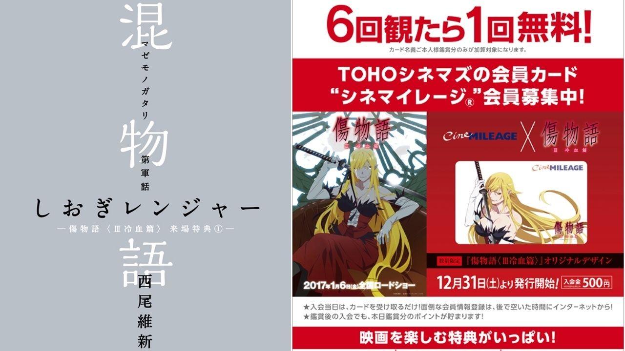 『傷物語〈Ⅲ冷血篇〉』来場者プレゼント1週目は「混物語」より「しおぎレンジャー」に決定!