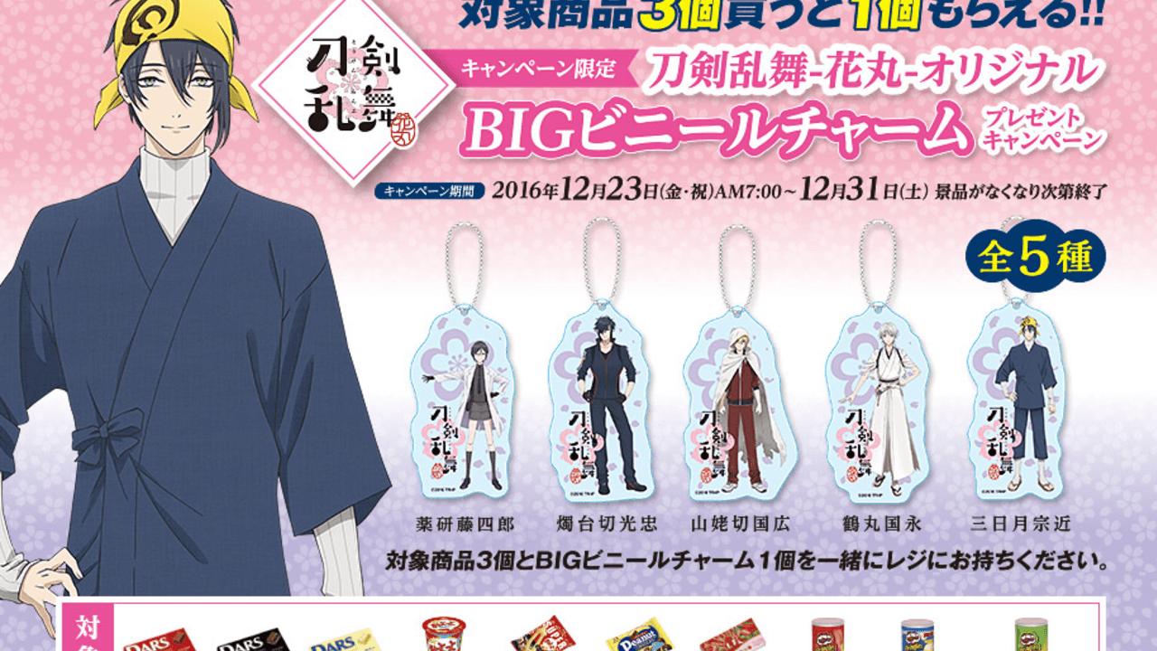 『刀剣乱舞-花丸-』×ファミマのコラボキャンペーンでBIGチャームが再び登場!今度は三日月宗近などがラインナップ!