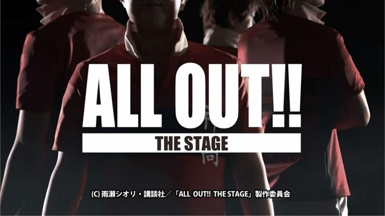 高校ラグビー漫画『ALL OUT!!』が舞台化!脚本演出は西田シャトナーさん!高校ラグビーの熱い物語は舞台でも