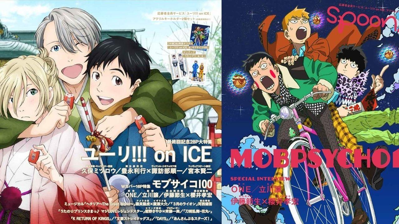 「spoon.2Di vol.21」の表紙巻頭特集は『ユーリ!!! on ICE』!Wカバーは『モブサイコ100』が初登場!