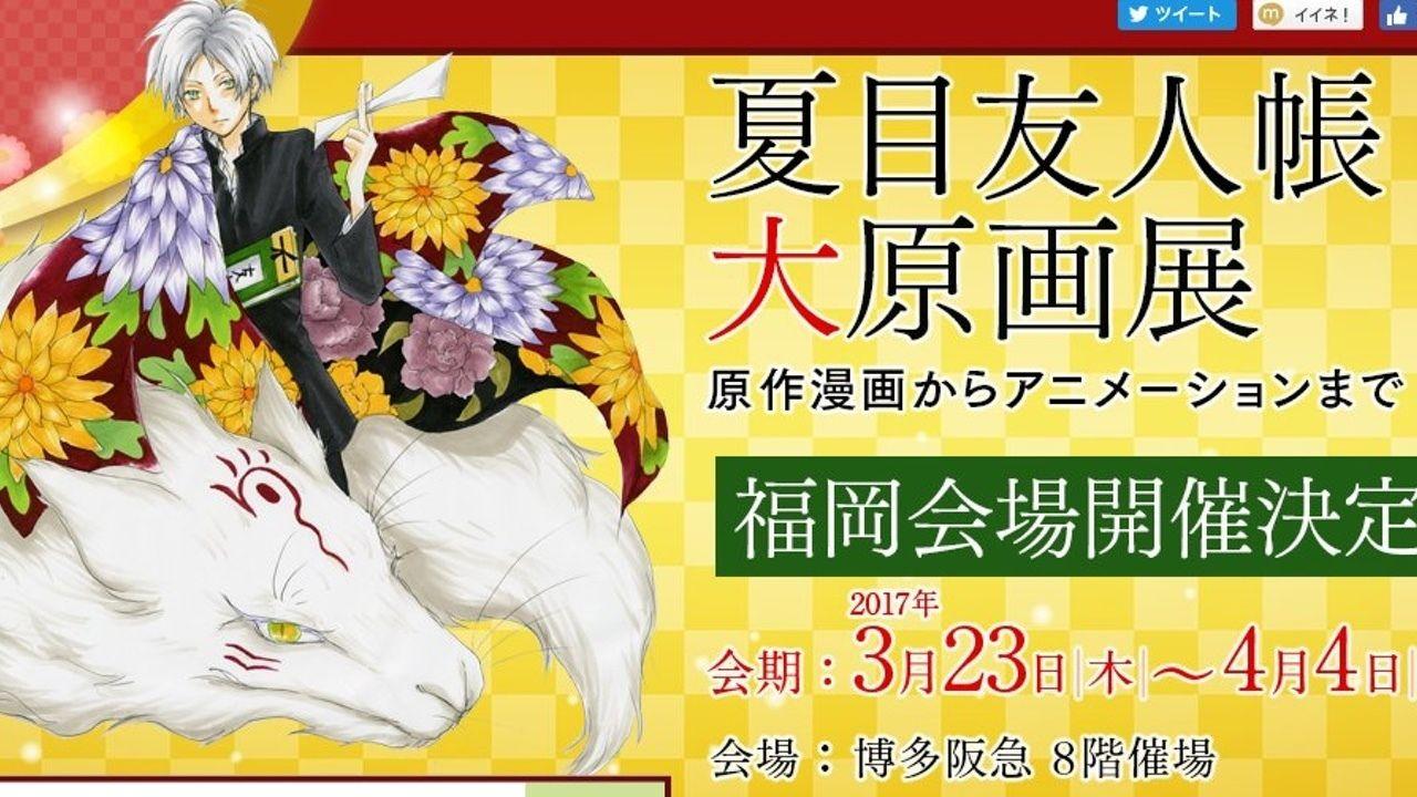 「夏目大原画展」が福岡でも開催決定!原作からアニメまで『夏目友人帳』の世界観を堪能しよう!