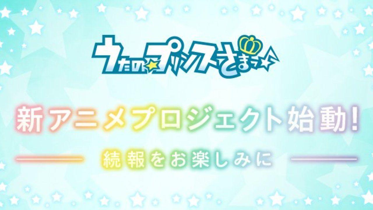 アニメはまだまだ終わらない!『うたプリ』新アニメプロジェクトが始動!