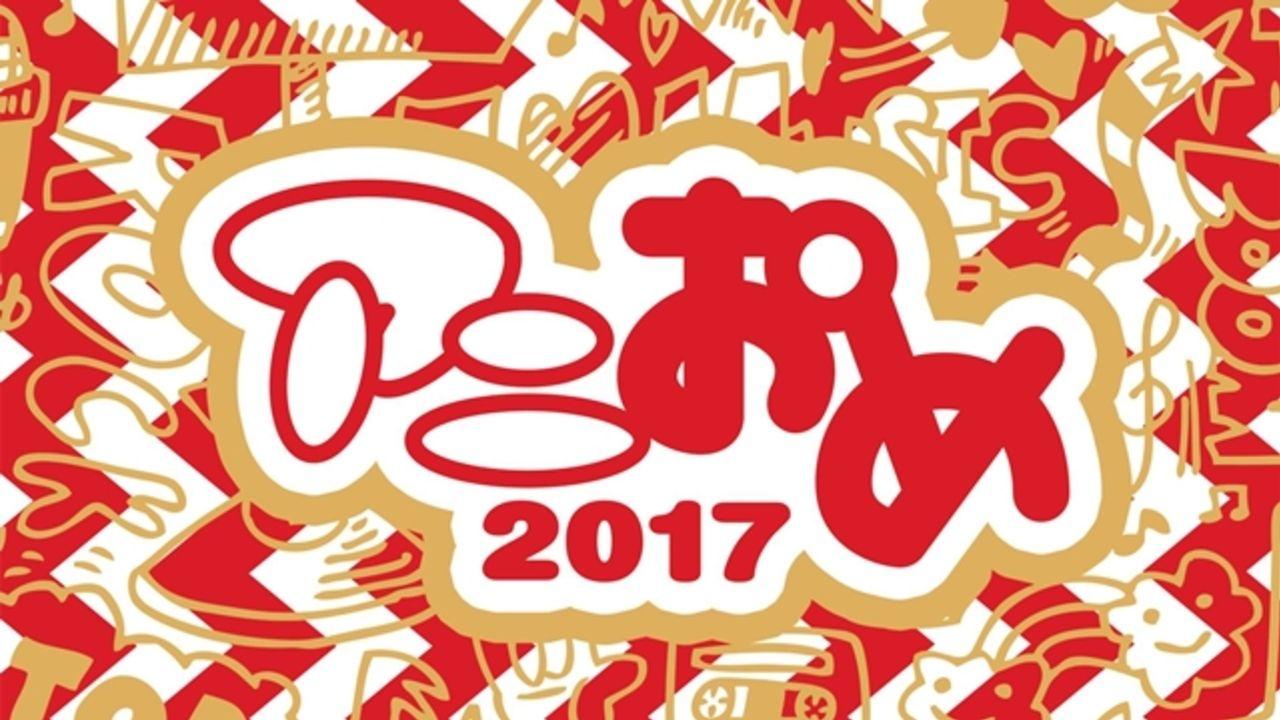 2016年、あなたの好きなアニソンは? AbemaTVにてアニソン特番『アニおめ!2017』の放送決定!
