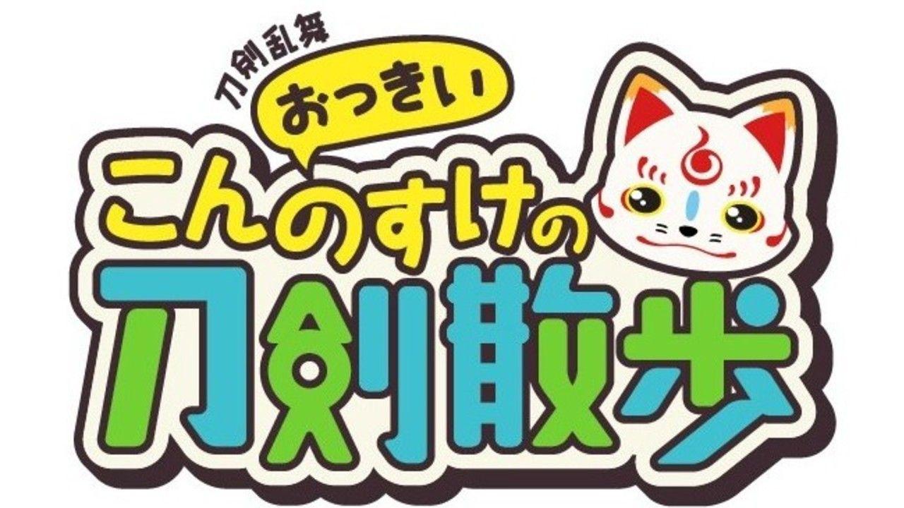 『刀剣乱舞』こんのすけがやってくる!?刀剣を訪ね日本各地を旅する番組の放送が決定!