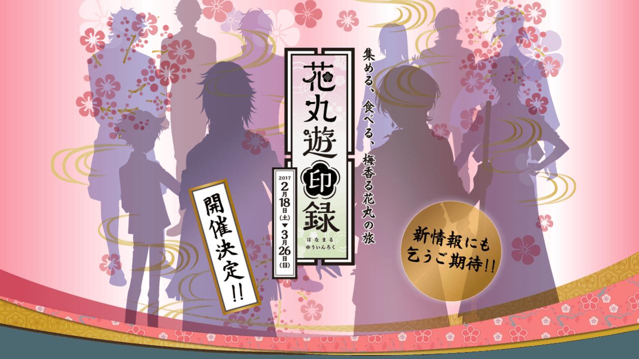 2017年も水戸へ!『刀剣乱舞』が燭台切光忠を所蔵する徳川ミュージアムなど梅まつりとコラボ決定!