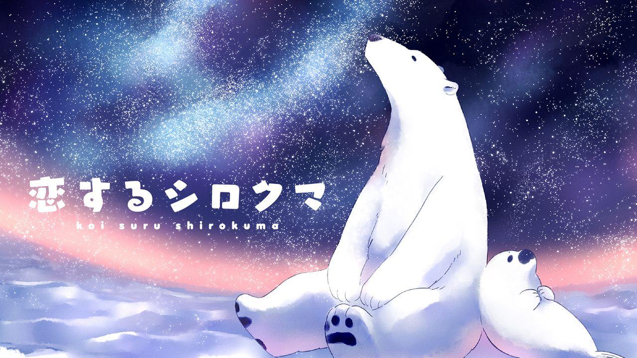 アザラシとシロクマのホワイトラブ『恋するシロクマ』がぷちアニメ化!花江夏樹さんと梅原裕一郎さんがW主演!