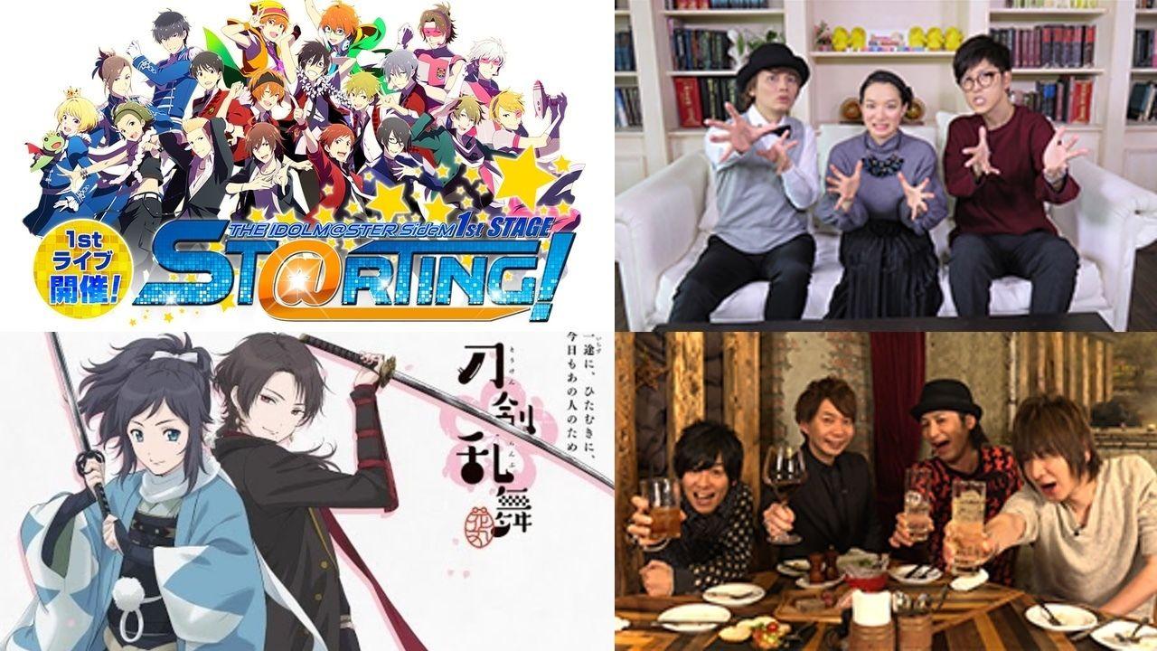 アニメや声優さんたちと年を越そう!年末・新年特別番組 放送・配信まとめ!