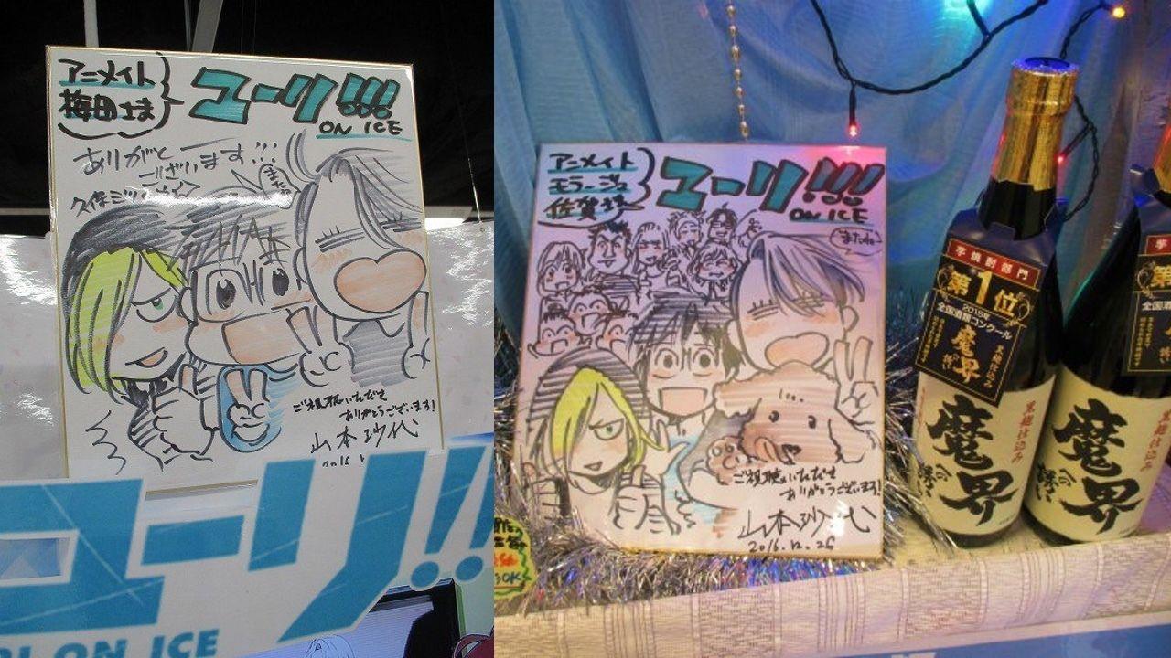 アニメイト各店に久保ミツロウ先生と山本監督描き下ろし『ユーリ!!! on ICE』の色紙が異なる絵柄で登場中!