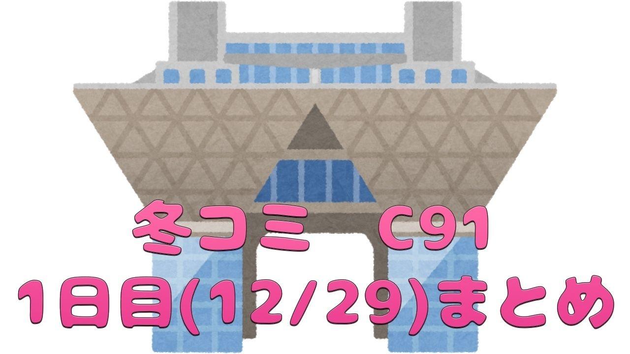 今年も冬の祭典が始まりました!冬コミ1日目まとめ【C91】