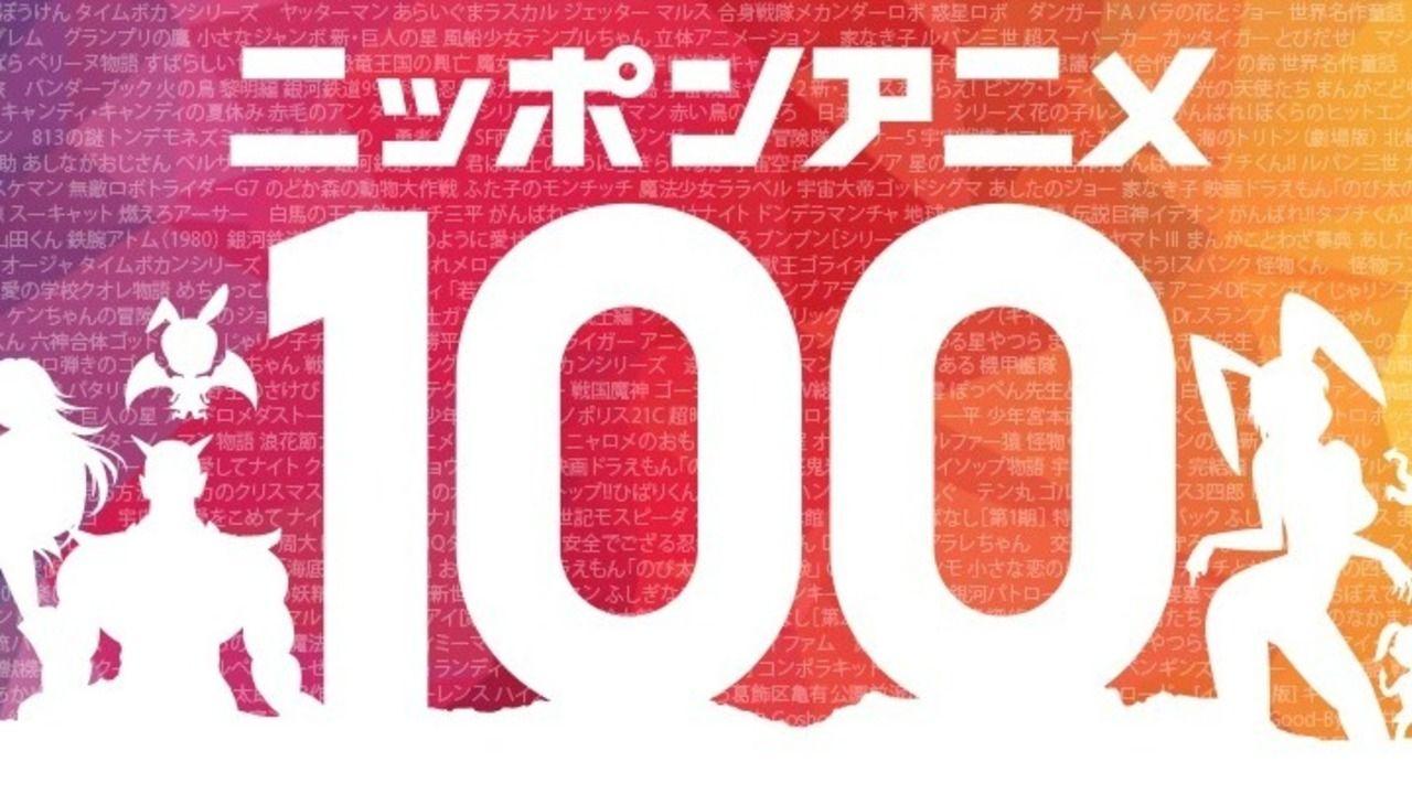 NHKがアニソンとアニメのベスト100を決める!アニメ100周年を盛り上げる「ニッポンアニメ100」プロジェクト始動!