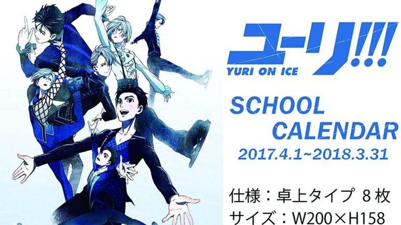 『ユーリ!!! on ICE』より2017年のスクールカレンダーが予約受付中!描き下ろしのイラストページも