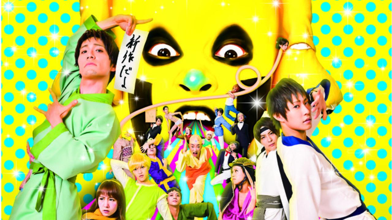 舞台『ギャグマンガ日和』追加公演決定!さらに記念イベントの追加出演者に小野妹子役の長江崚行さんらが出演決定!