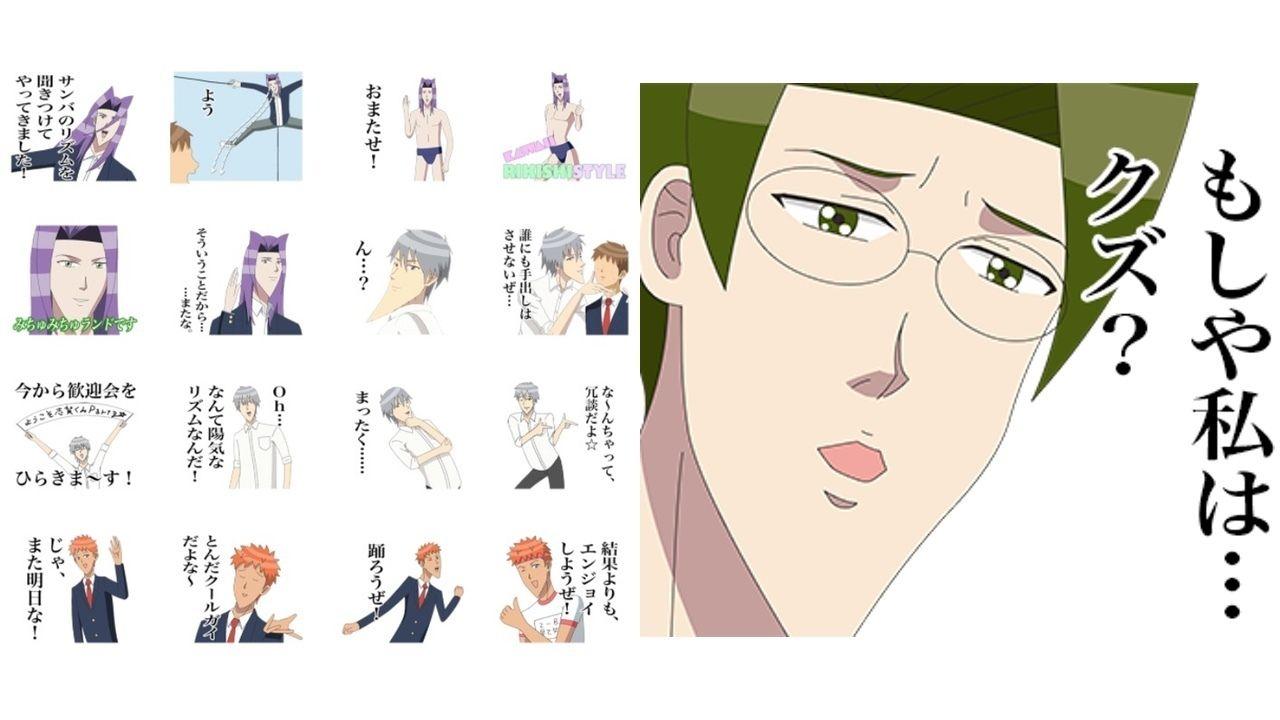 「おまたせ!」新年からアニメ『学園ハンサム』の使いやすさ抜群(?)な新しいLINEスタンプ登場!