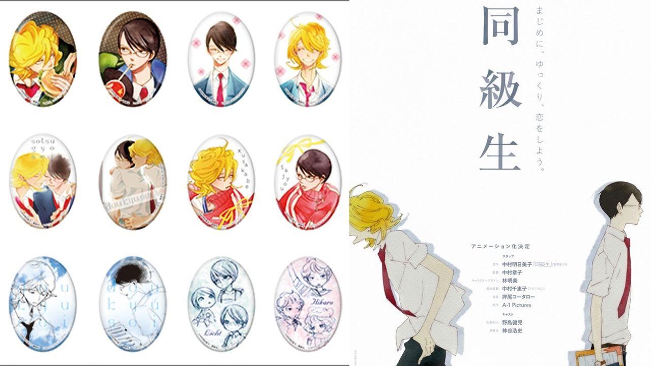 『同級生』より中村明日美子先生のイラストを利用した美しい缶バッチが10月に登場!