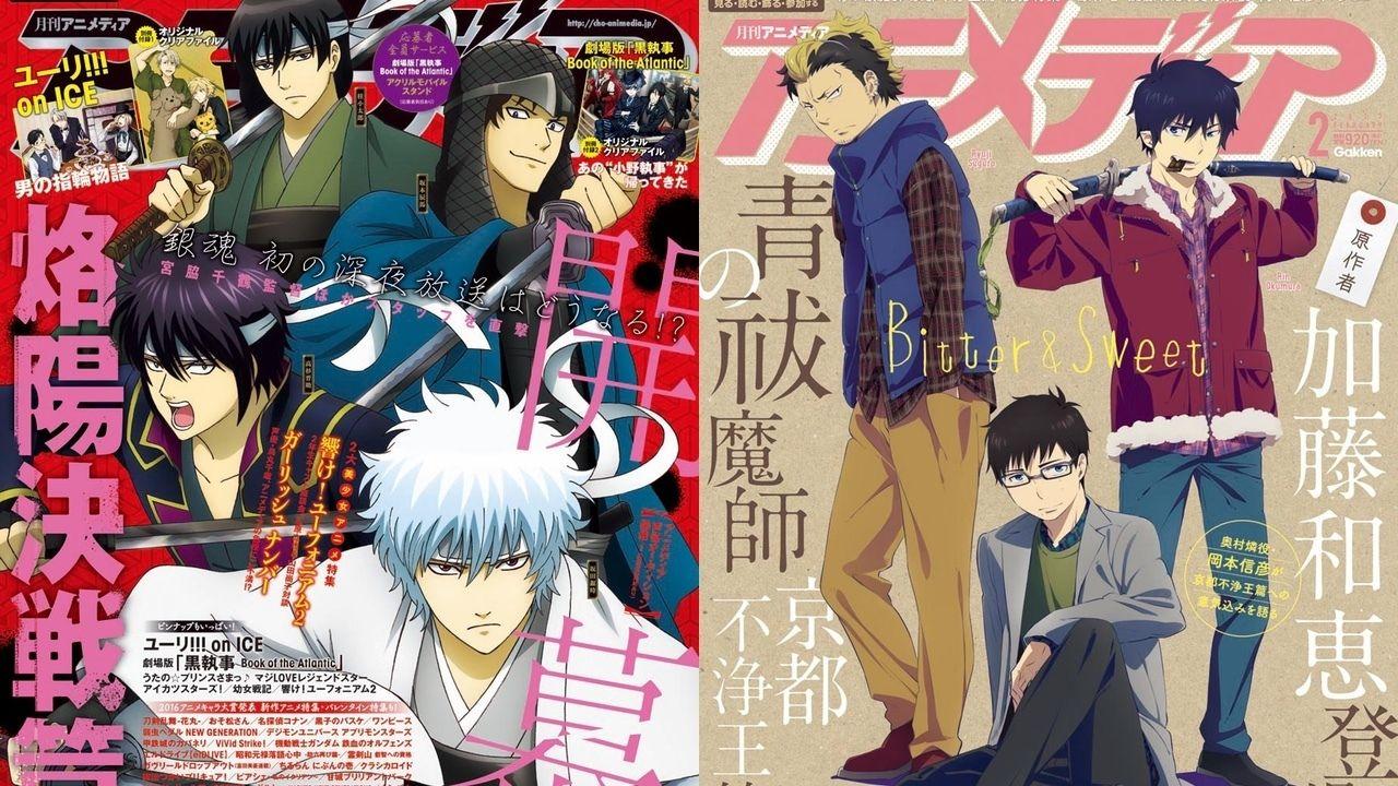 アニメディア2月号は『銀魂』と『青エク』より攘夷4人と冬の装いの3人がWカバーで登場!
