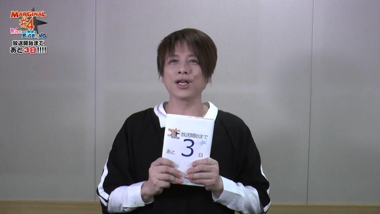 放送まで後3日!アニメ『MARGINAL#4』よりカウントダウン動画第2弾のルイ役高橋直純さん公開!