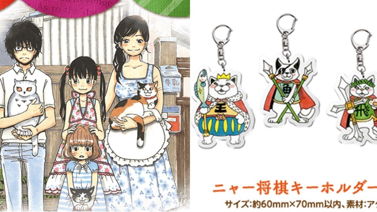 朝日新聞×『3月のライオン』オリジナルグッズプレゼントキャンペーンがスタート!豪華景品が当たるチャンスも!