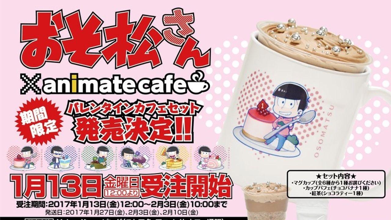 『おそ松さん』×アニメイトカフェキャラケーキのコラボ決定!6つ子の「バレンタインカフェセット」が発売