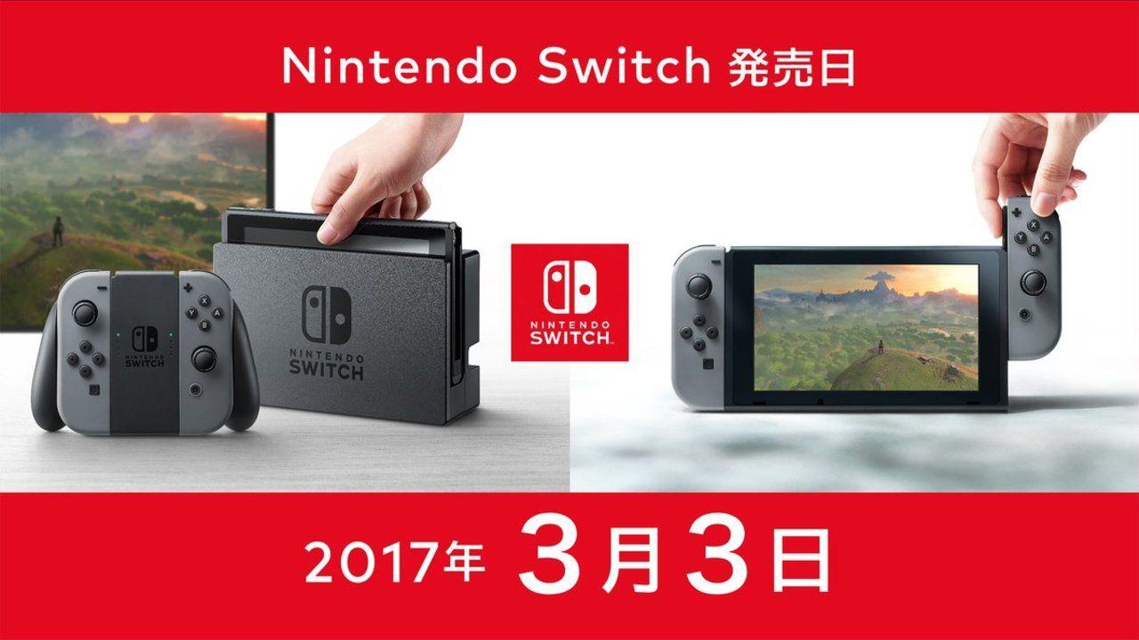 任天堂の次世代機 「ニンテンドースイッチ」が3月3日に発売!最大8台でのマルチプレイなど機能も充実!
