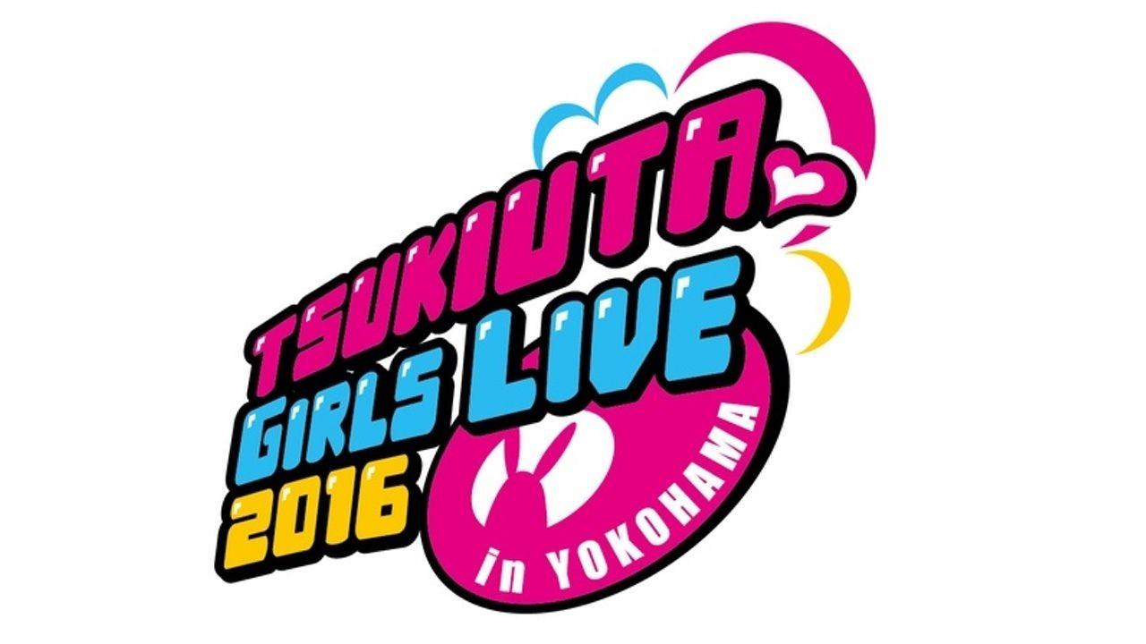 「ツキウタ。ガールズライブ2016in横浜 」BD発売記念イベント開催!『ツキウタ。』女神候補生のキャストも!