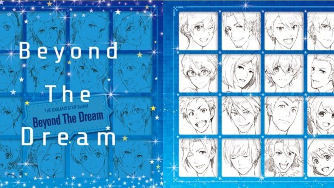 『アイマスSideM』の新しい全体曲「Beyond The Dream」のジャケット公開!なんと全46人のアイドル描き下ろし!