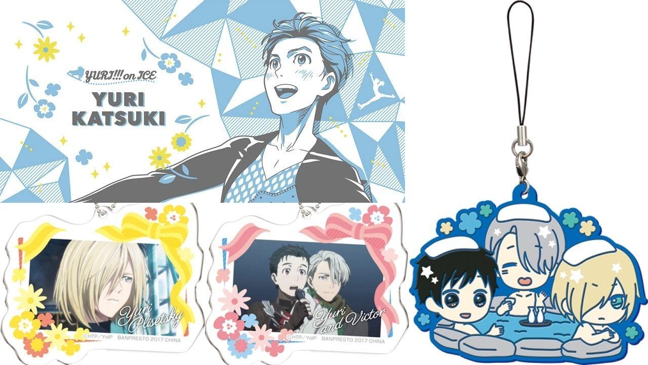スケートや温泉に!3人の様々な表情が見られる「一番くじ ユーリ!!! on ICE〜Exhibition!〜」登場!