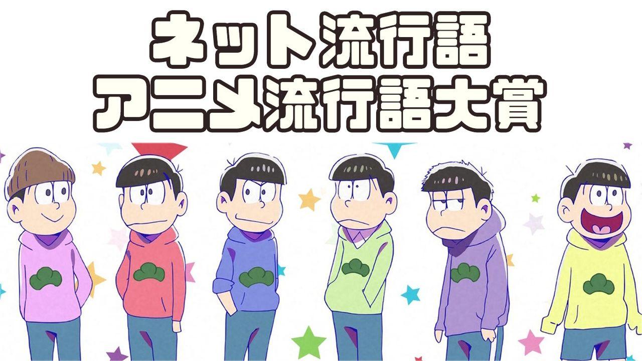 「推し松」も入ってるよ!「ネット流行語・アニメ流行語大賞」ノミネートワード発表
