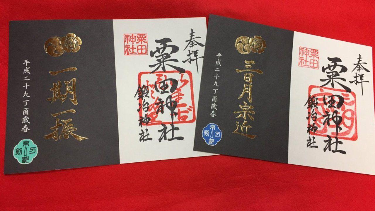 「京都刀剣御朱印めぐり」第4弾開催!漆黒の中に金色が浮かぶ三日月宗近と一期一振の特別朱印!