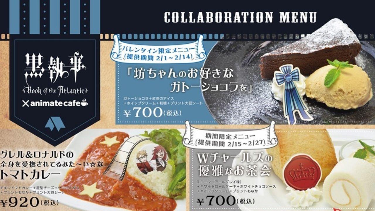 劇場版『黒執事』×アニメイトカフェのメニュー公開!世界観の詰まったメニューに目移りしちゃう?