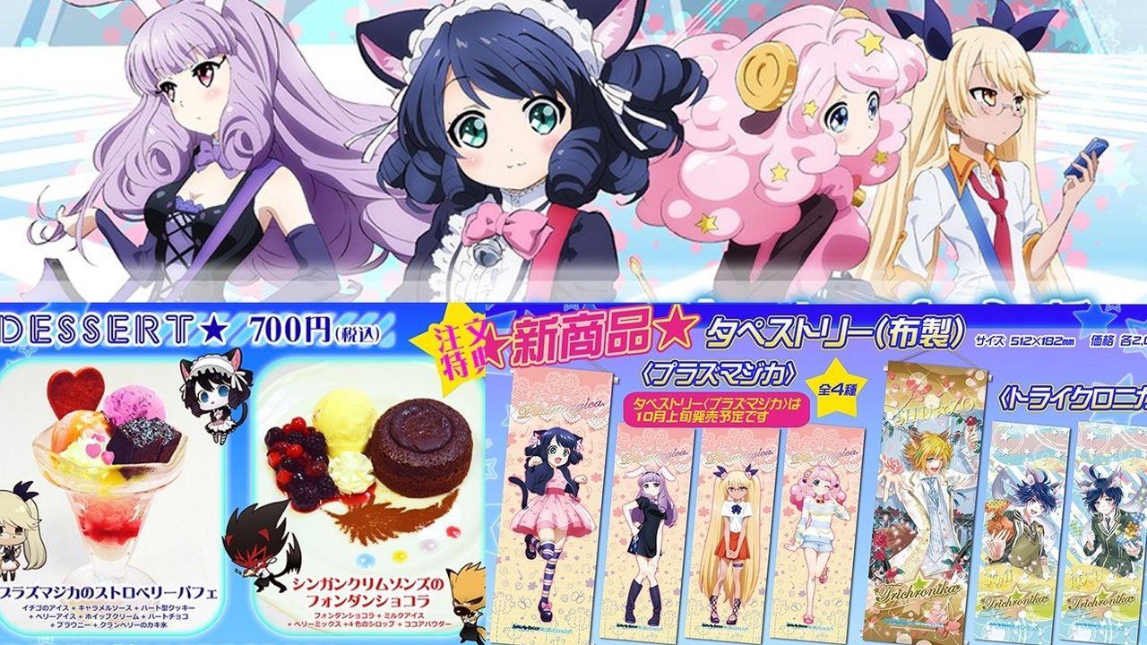 『SHOW BY ROCK!!』×アニメイトカフェショップ新宿の新メニューと新商品が公開されました!