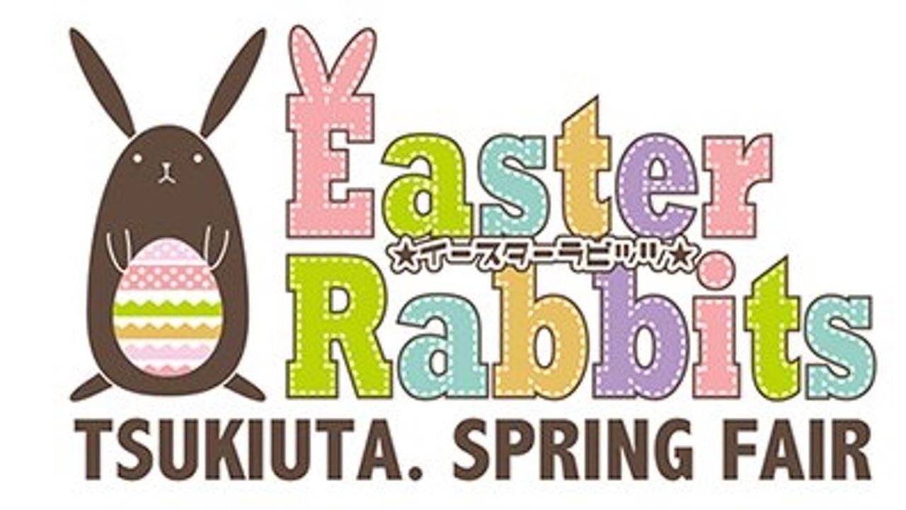カラフルなツキウサが可愛い!春フェア「ツキウタ。スプリングフェア ~イースターラビッツ~」が開催決定!