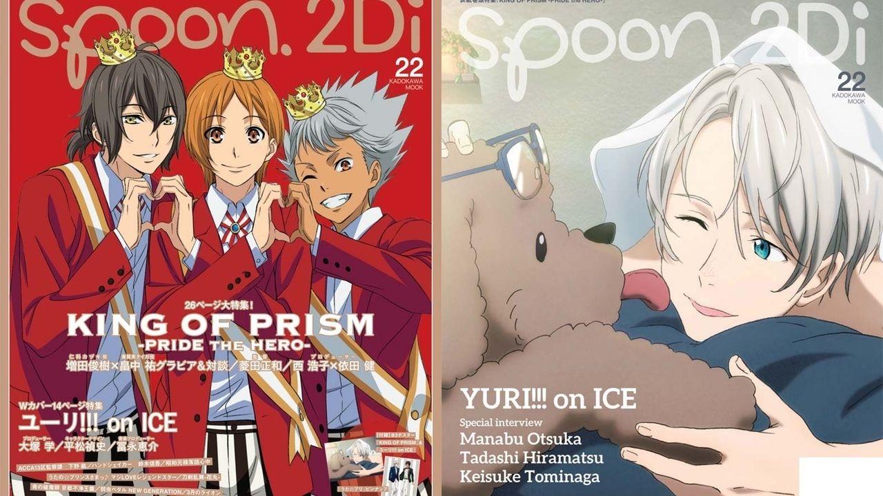 「spoon.2Di」の表紙に発作的スケートアニメ『キンプリ』と本格的スケートアニメ『ユーリ!!! on ICE』が登場!