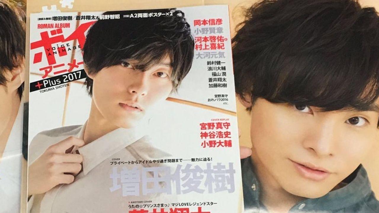 直視できない!?「ボイアニPlus 2017」表紙&ポスターに増田俊樹さん!岡本信彦さんのポスターも一部公開!